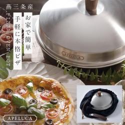 ピザ  オーブン 家庭用 手軽 簡単  おしゃれ APELUCA ピザオーブンポット アペルカ  ピザ焼き機 家庭用ピザオーブン キャンプ バーベキュー アウトドア ホームパーティー ピザ釡 ピザ窯 調理器具 北欧 シンプル ステンレス 祝い ギフト  炭火 コンロ 屋外グリル  pizza 母の日