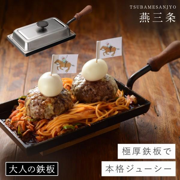 鉄板 鉄板焼き フライパン 鉄 蓋付き プレート 鉄板料…