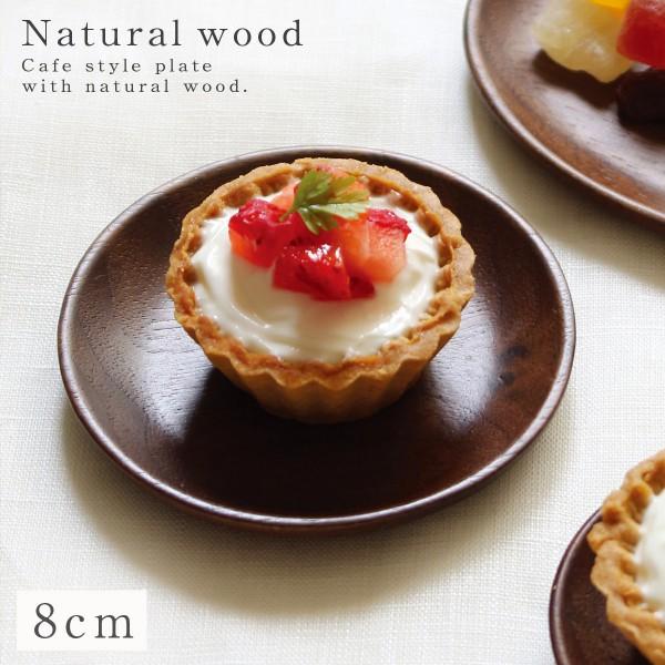 小皿 おしゃれ 木製 ウォルナット まめ皿 3V2-9