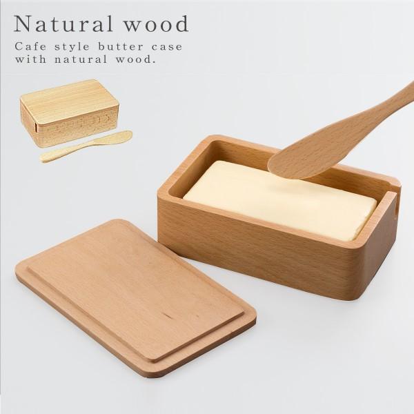 バターケース 木製 バターナイフ付き ブナ くりぬき バ…