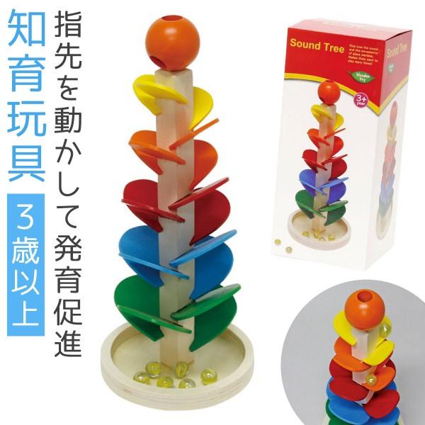 木のおもちゃ ビー玉 転がし ツリー 音が鳴る 知育玩具…