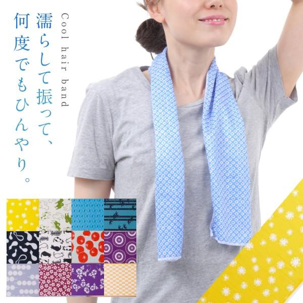 クールタオル 冷却タオル ひんやりタオル 熱中症対策 …