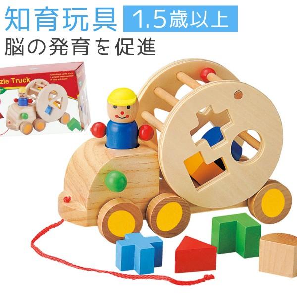 木のおもちゃ パズル 型はめ 知育玩具 1歳半 おもちゃ …