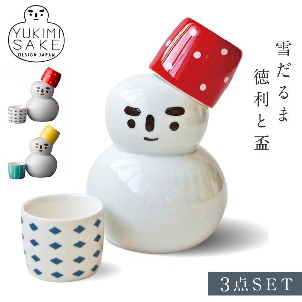 徳利 おちょこ セット 日本酒 ペア 結婚祝い 贈り物 和…