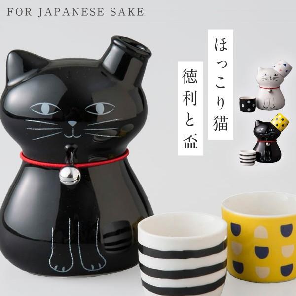 徳利 おちょこ セット 日本酒 結婚祝い 猫グッズ 雑貨 …