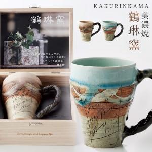 マグカップ 大きめ 日本製 大きい 300ml 食器 プレゼン…