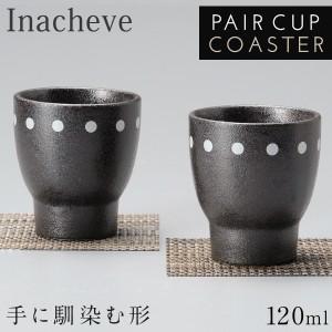 焼酎カップ ロックカップ ペア コップ タンブラー ペア…