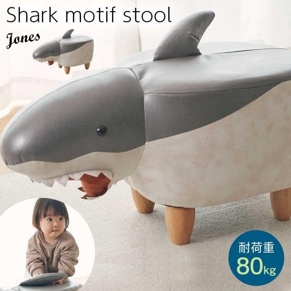 スツール 動物 どうぶつ アニマル 海 生き物 サメ 動物…