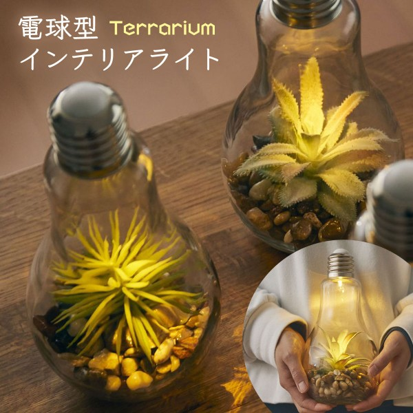 テーブルライト ライト 卓上 間接照明 照明 テラリウム…