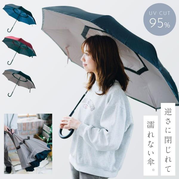 逆さ傘 逆さに閉じる傘 逆さま傘 さかさ傘 車 濡れない…