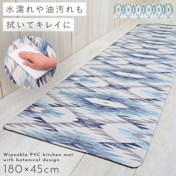 キッチンマット 拭ける おしゃれ キッチンラグ 180cm×4…