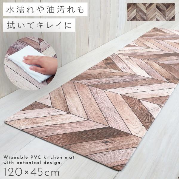 キッチンマット 拭ける おしゃれ キッチンラグ 120cm×4…