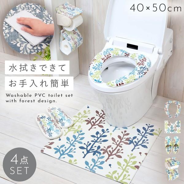 トイレマット 拭ける セット おしゃれ 4点セット PVC …