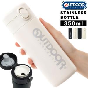 水筒 ステンレス 350ml 保冷 保温 直飲み ステンレスボ…