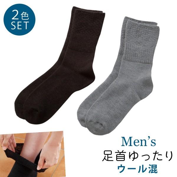 靴下 ソックス メンズ 秋冬 ビジネス セット 2足組 ク…