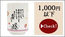 箸を予算で選ぶ 1000円以下