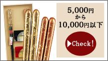 箸を予算で選ぶ 5000円?10000円以下