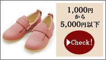 箸を予算で選ぶ 1000円?5000円
