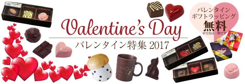 バレンタイン特集2016 バレンタインギフト