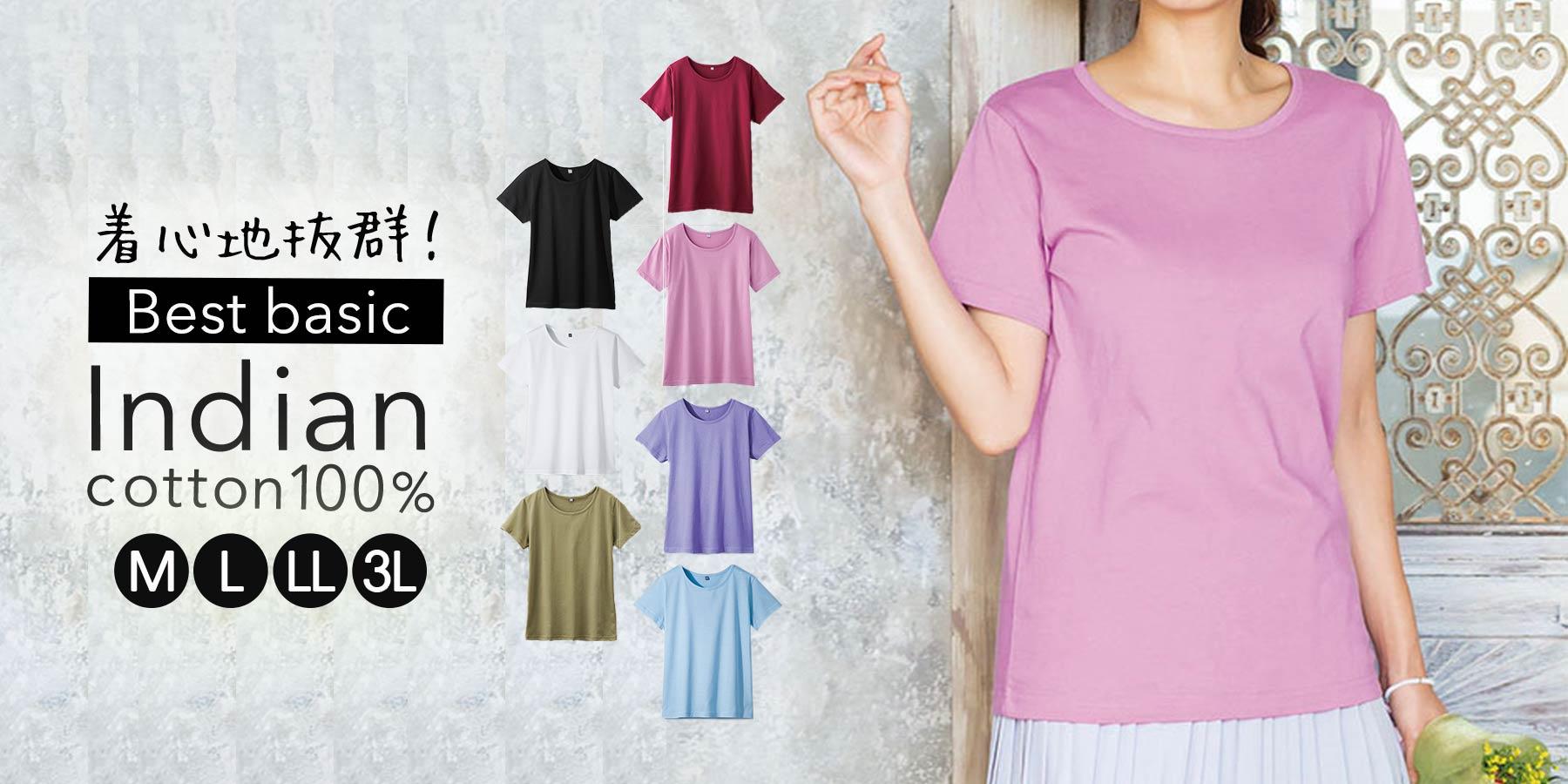 インド綿100%Tシャツ
