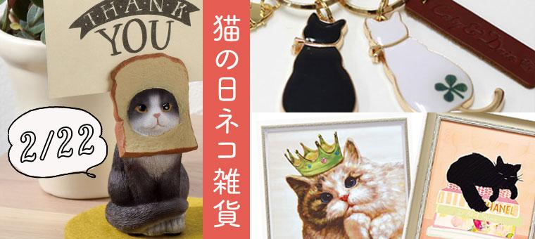 猫の日ネコ雑貨特集