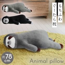 抱き枕 ぬいぐるみ あったか 大きい かわいい ぐ〜たらしたくなる抱き枕 床ごこち クリスマス