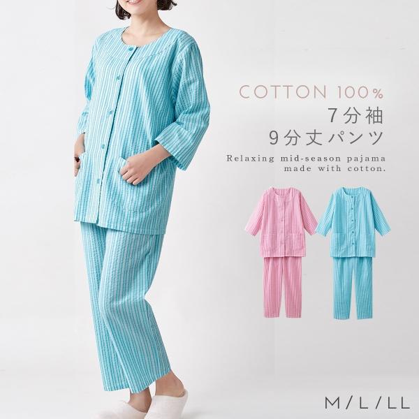 パジャマ レディース 綿100% 涼しい 夏 七分袖 綿100%涼やかクールネックパジャマ M-LL レディースファッション