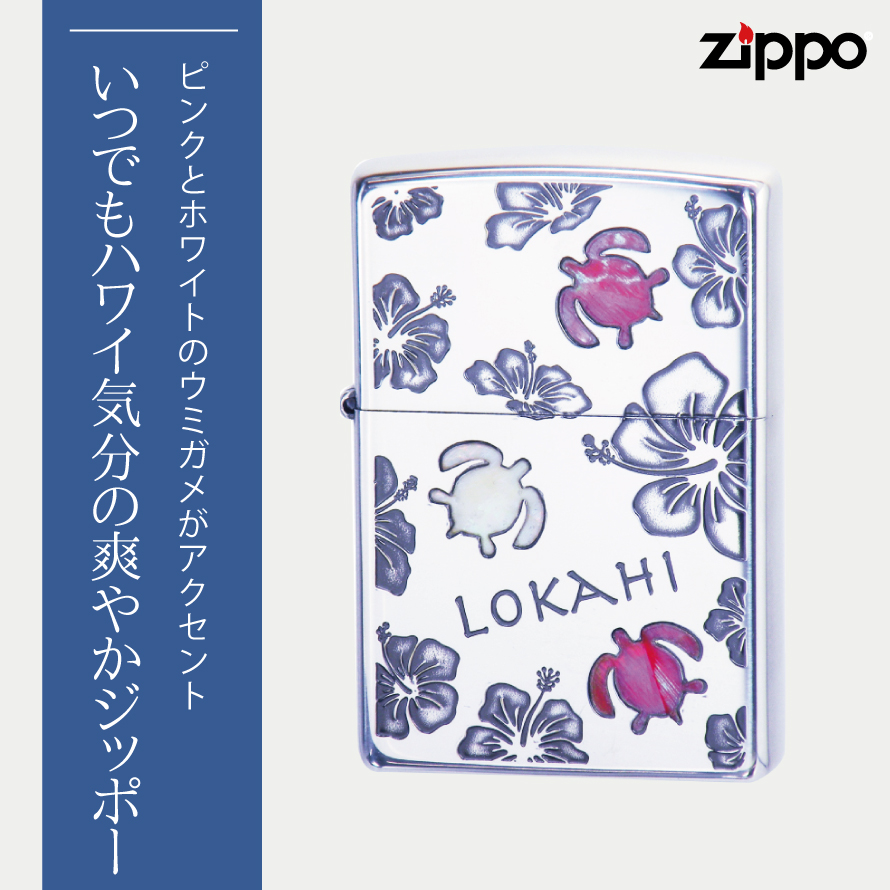 zippo ジッポーライター 名入れ 貝貼り ハワイアン LOKAHI おしゃれ かわいい