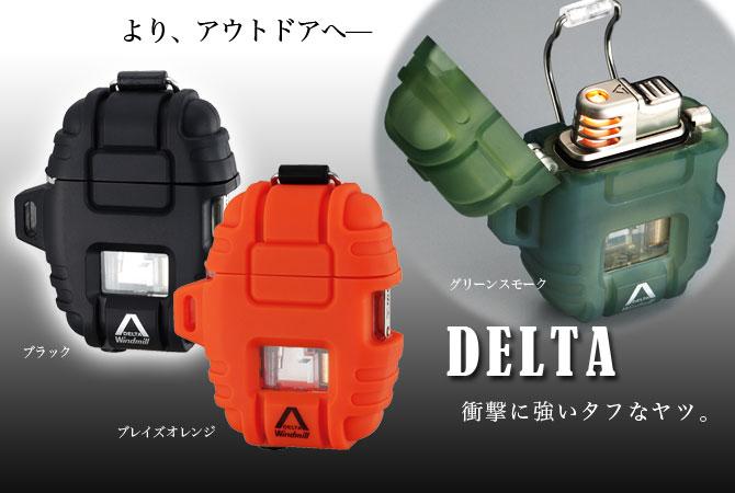 ターボライター ガスライター DELTA デルタ ブレイズオレンジ 390-0008