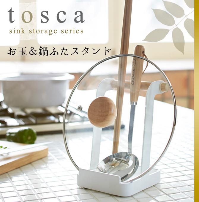 お玉スタンド 鍋蓋スタンド お玉&鍋ふたスタンド トスカ tosca ホワイト 02423