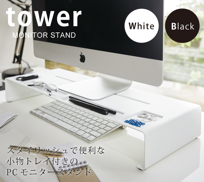 モニター台 机上ラック PCモニタースタンド モニタースタンド パソコン タワー リビング 白い 黒 tower 山崎実業
