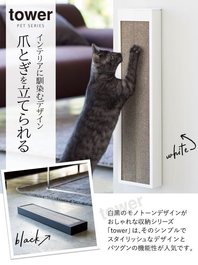 つめとぎ 猫 スタンド ポール 爪とぎ 猫の爪研ぎ 猫の爪とぎケース タワー 白い 黒 tower 山崎実業 猫 ねこ ネコ キャット おしゃれ かわいい