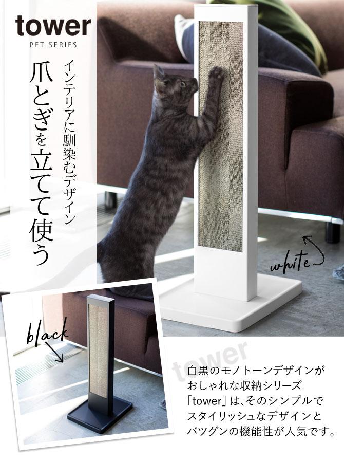 爪とぎ 猫 ポール 爪とぎスタンド 猫の爪研ぎ 猫の爪とぎスタンド タワー 白い 黒 tower 山崎実業 猫 ねこ ネコ キャット おしゃれ かわいい