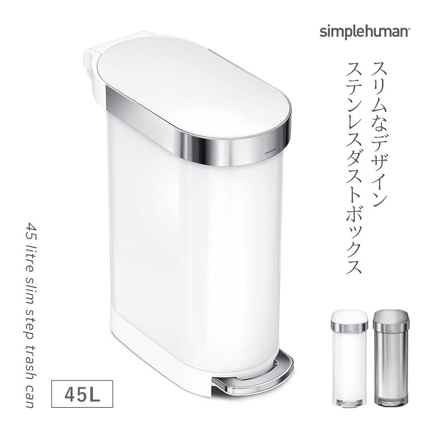 【代引不可】simplehuman シンプルヒューマン スリムステップカン 45L 00125