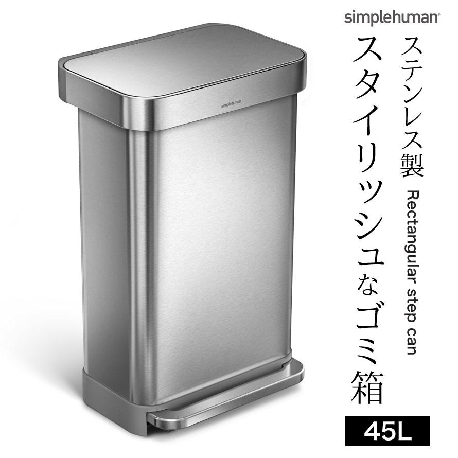 【代引不可】simplehuman シンプルヒューマン レクタンギュラーステップカン シルバー 45L 00113