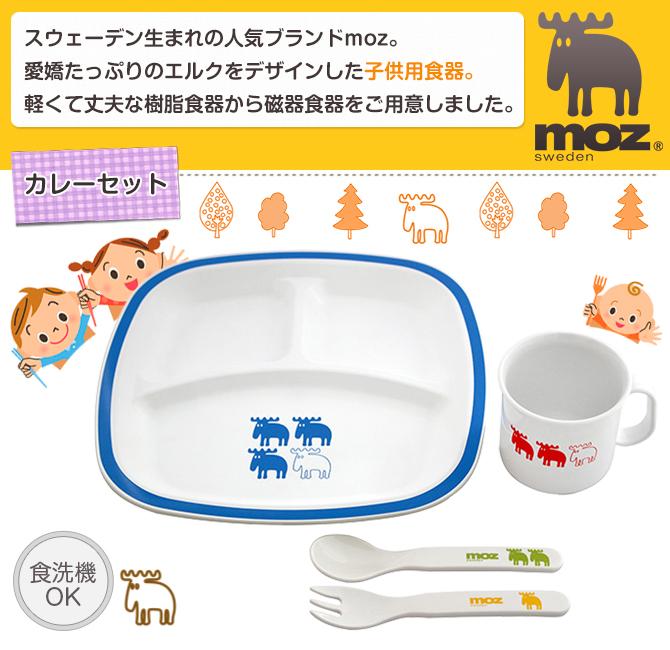 moz エルク 食器セット 北欧デザイン 子供食器 子供用食器 ランチセット 50145