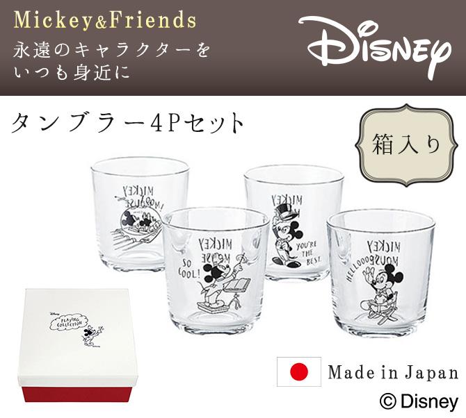 ディズニー 食器セット 食器 セット グラス セット ディズニー ミッキー&フレンズ タンブラー4Pセット