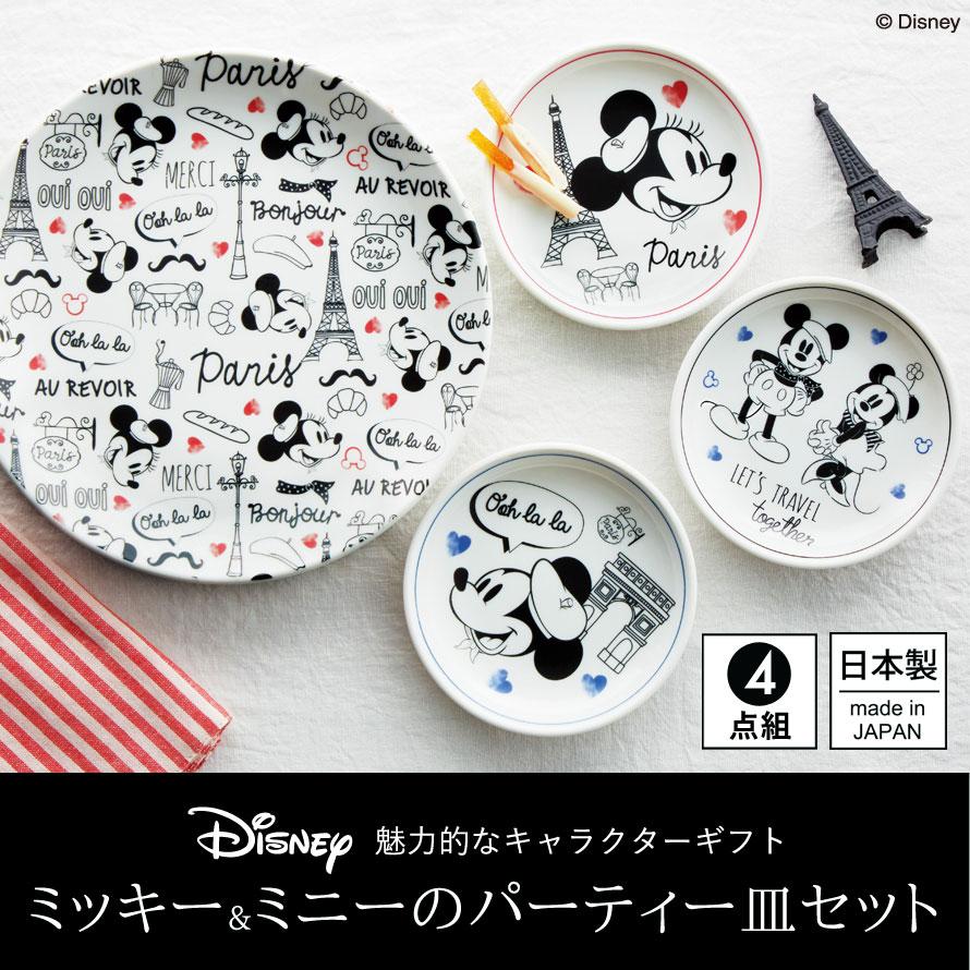 ディズニー お皿 プレート 食器セット Disney D-MF56 パーティーセット