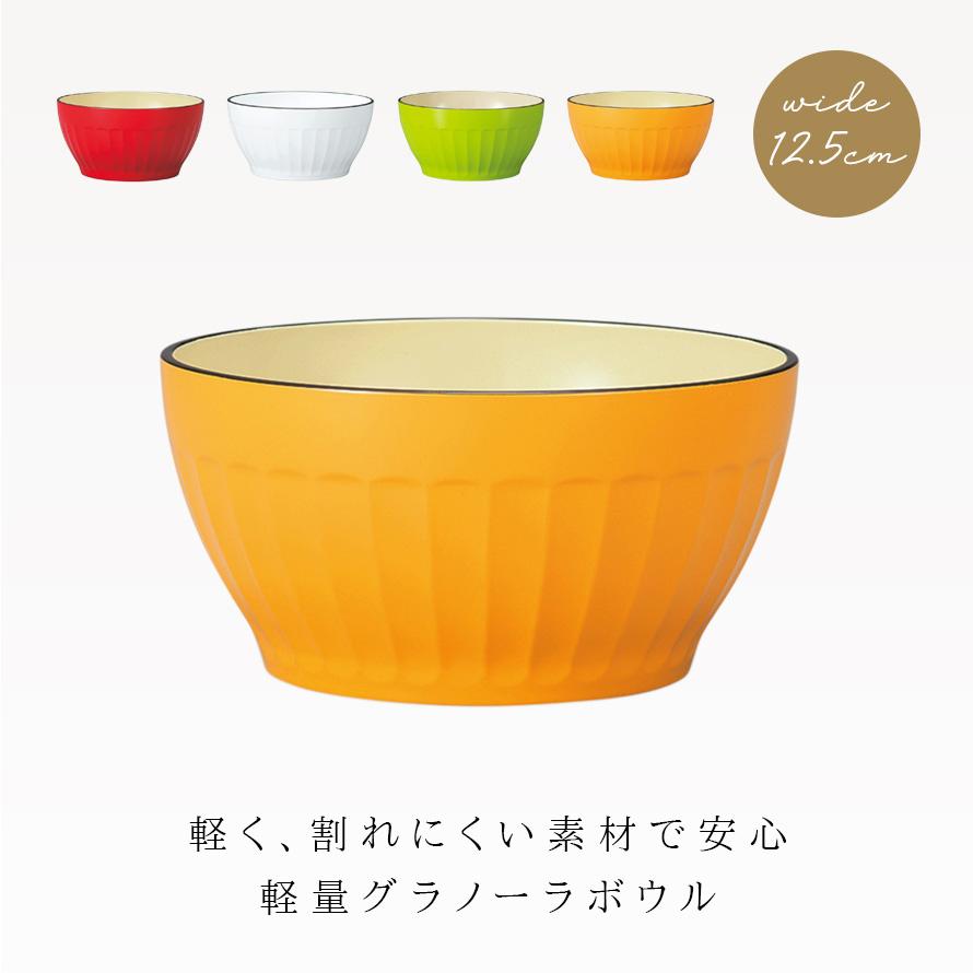 サラダボウル 鉢 カラフル 日本製 プラスチック 割れない 食洗機対応 食洗器対応 電子レンジ対応 グルーブボウル ナチュール アウトドア キャンプ ピクニック