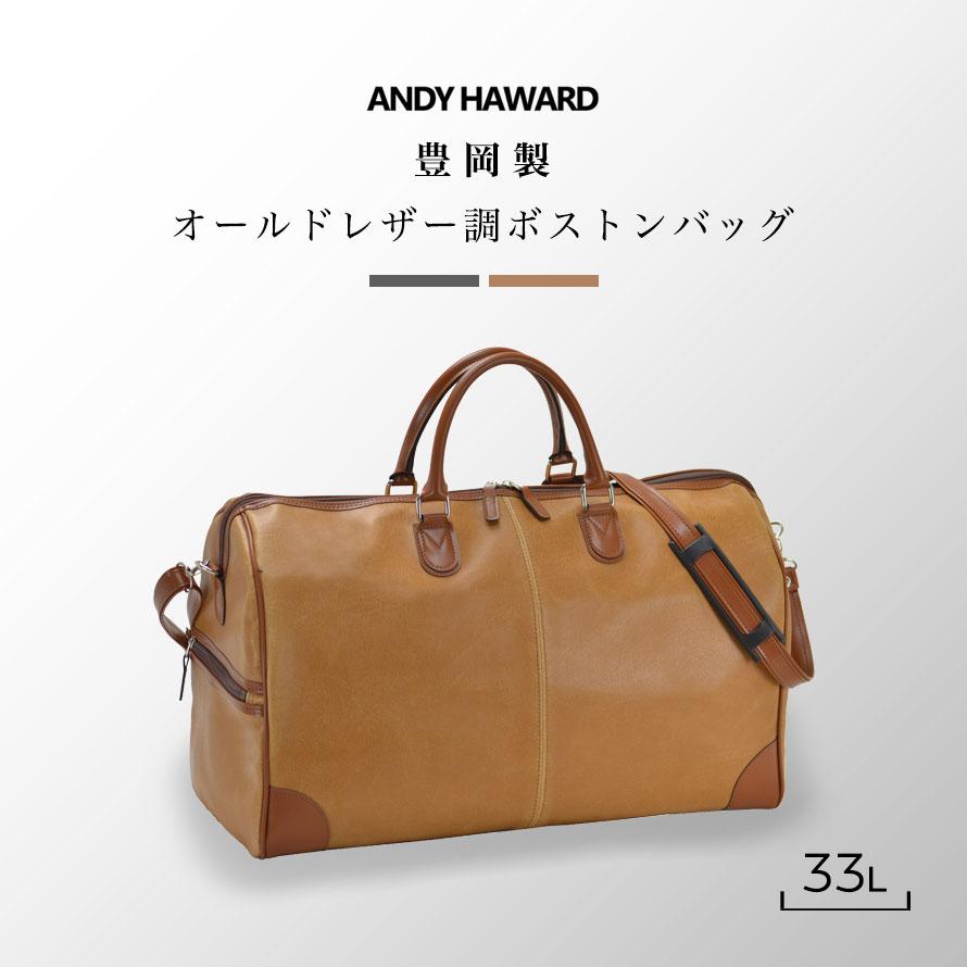 メンズ  紳士 旅行かばん バッグ アンディハワード 白化合皮レトロシリーズ ボストンバッグ 黒 10414