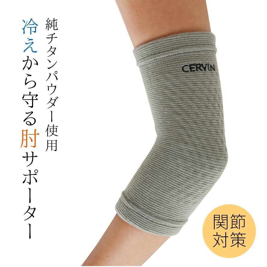 チタンサポーター ひじ用 2枚組 冷え対策 肘用 関節の痛み