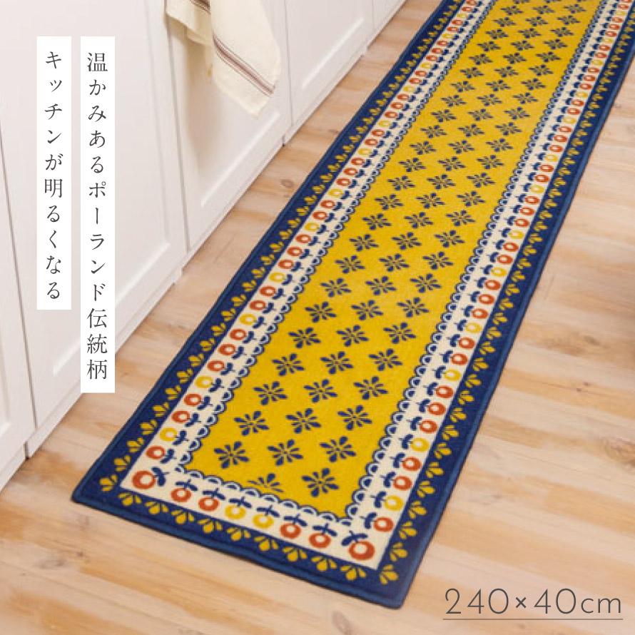 キッチンマット 240 洗える 滑り止め 北欧 おしゃれ かわいい キッチンラグ 240 ルブリン 240cm 421790