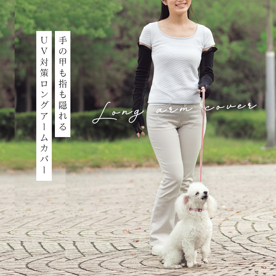 アームカバー 腕カバー ロング UVカット 紫外線カット 紫外線対策 便利なメッシュロング手袋