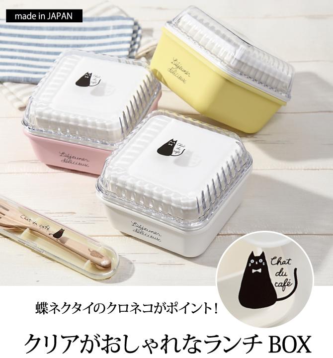 お弁当箱 女子 レディース 女性用 2段 ランチボックス レンジ対応 食洗機対応 Chat du cafe スクエアEMランチ プラスチック製 樹脂製 日本製 ネコ 猫 ねこ キャット