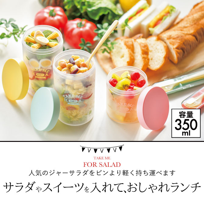 サラダ フルーツ 果物 お弁当 容器 タッパー かわいい デリサラダケース350 プラスチック製 樹脂製 日本製 サラダ用弁当箱 女子 レディース 女性用