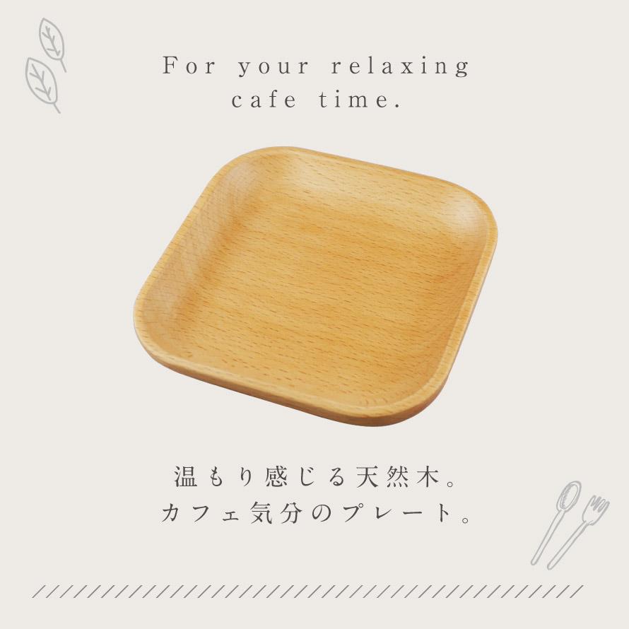 木製 プレート 食器 おしゃれ ブナ 角プレート 12 3V3-2