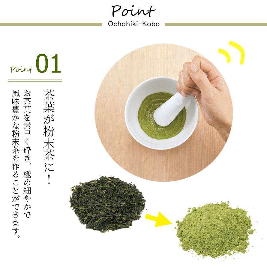 お茶挽き器 お茶ひき すり鉢 粉末茶 お茶挽き香房