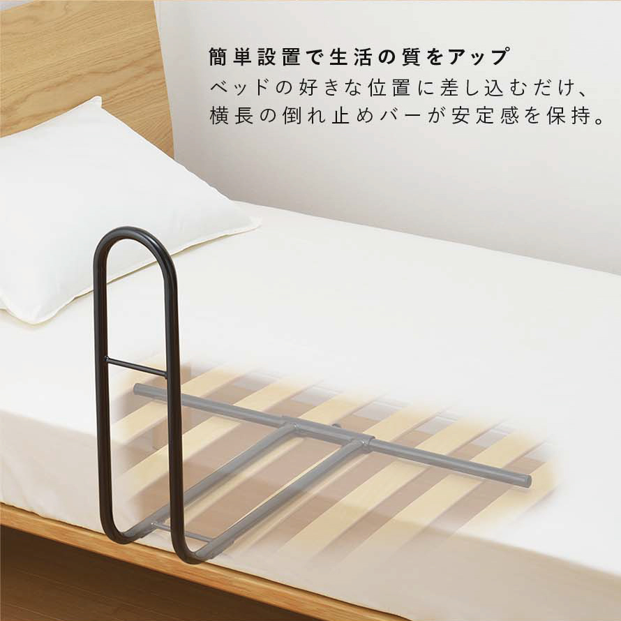 ベッド 手すり ベッド用手すり 立ち上がりアシスト手すり つかまり君 A-76925