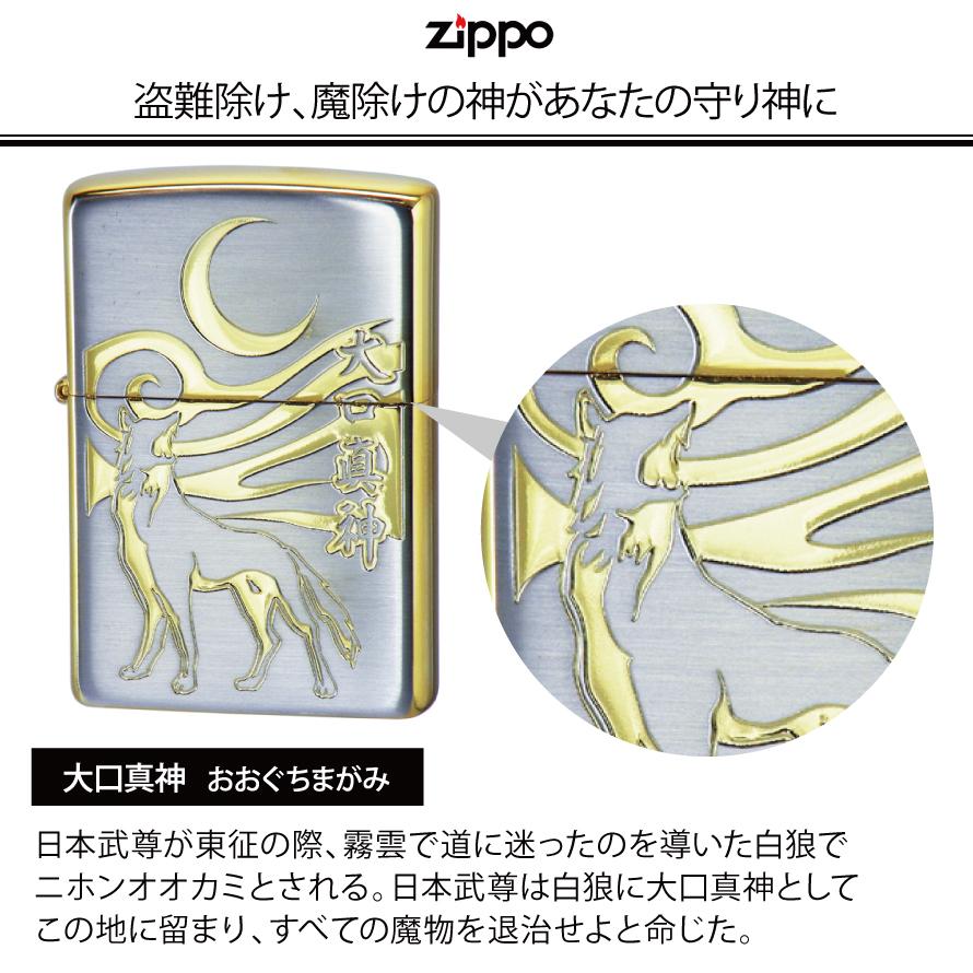 zippo ライター ブランド ジッポーライター 名入れ 金銀 神獣 大口真神