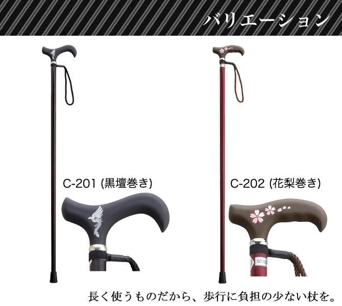 杖 一本杖 軽量 カーボン 愛杖 C-202 花梨巻き ストラップ付き